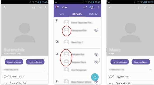 Нет аватарок у контактов в Вибере
