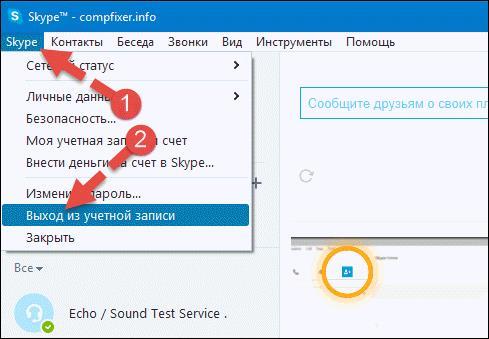 Скайп выход из учетной записи