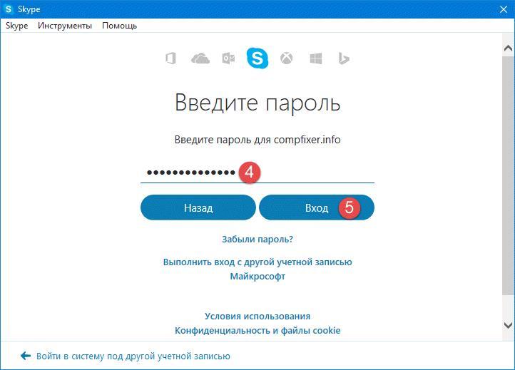 скайп ввод пароля и вход