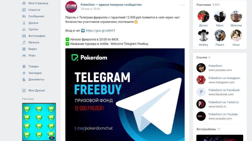 Телеграм фриролл от ПокерДом в ВК