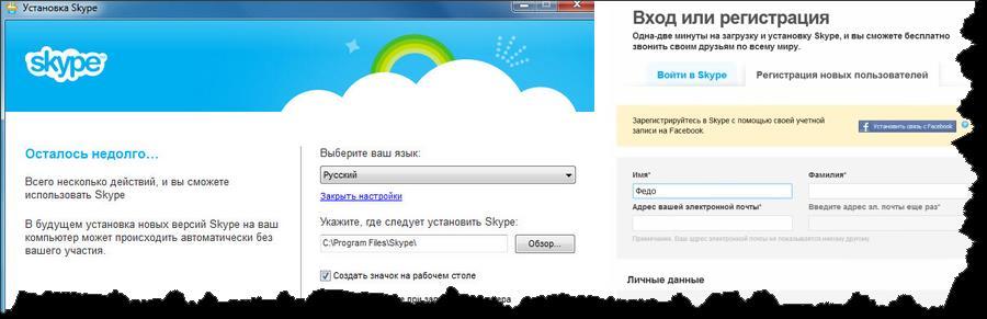 kak_podkluchit_skype_na_noytbyke_kompytere