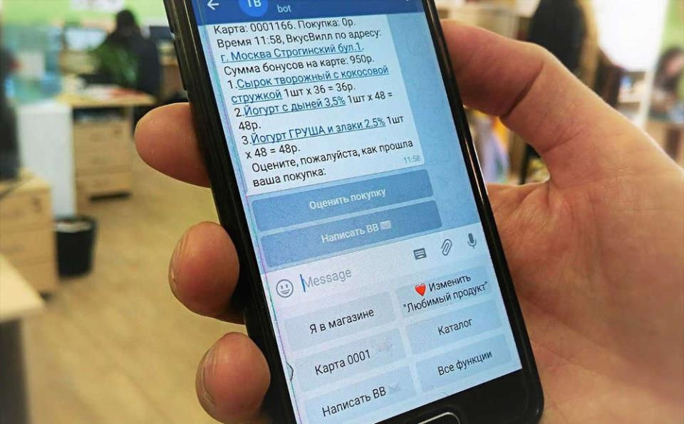 Бот Вкусвилл для Telegram