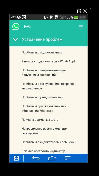 Раздел FAQ Устранение проблем WhatsApp