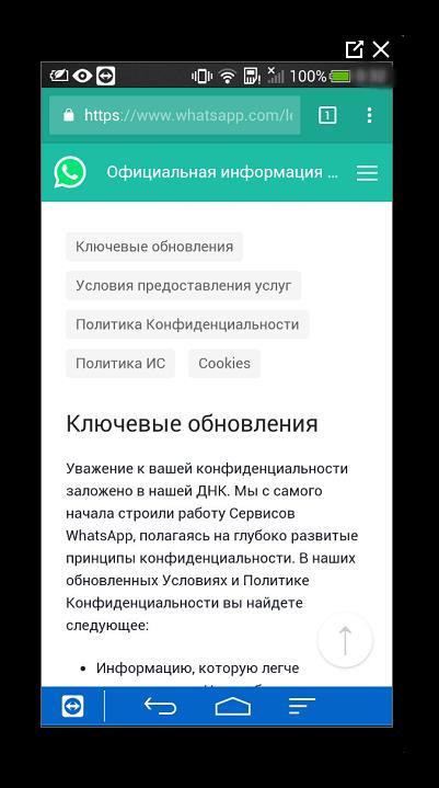 Соглашение конфиденциальности WhatsApp