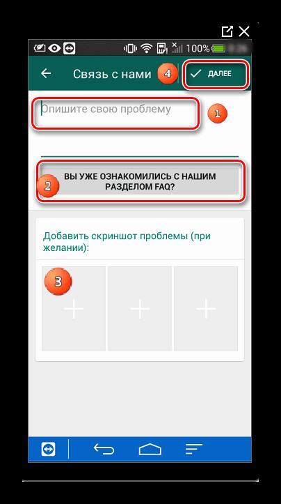 Форма описания ошибки WhatsApp