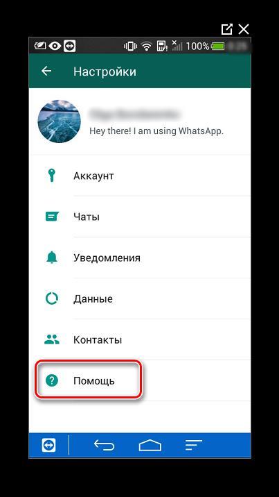 Раздел помощь в WhatsApp