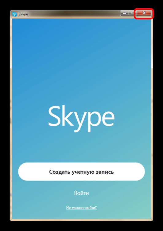 Закрыть Скайп