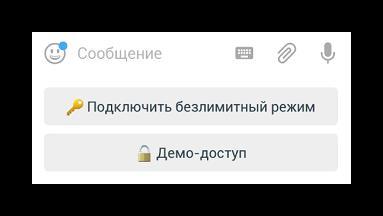 Демо-доступ Avinfobot