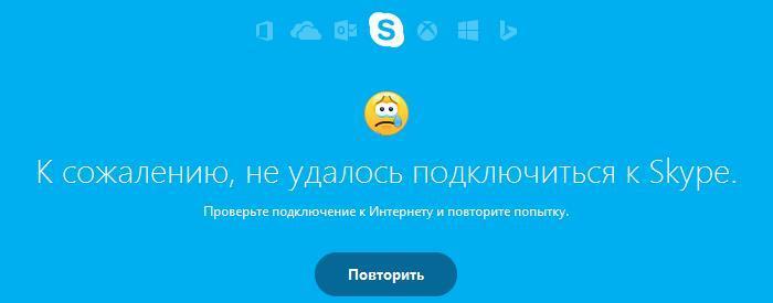 Ошибка: Не удалось подключиться к Skype