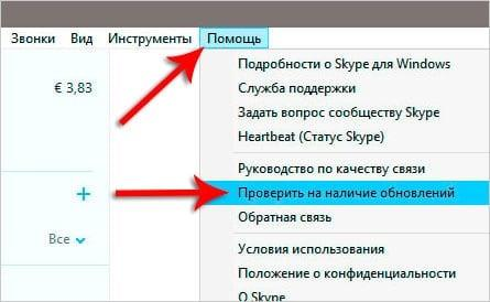 Проверить Skype на наличие обновлений