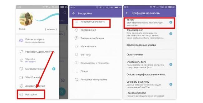 Настройки по конфиденциальности в Viber