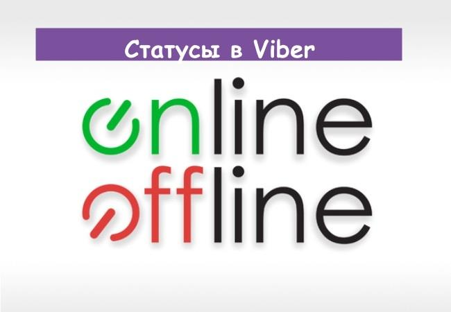 Онлайн и оффлайн