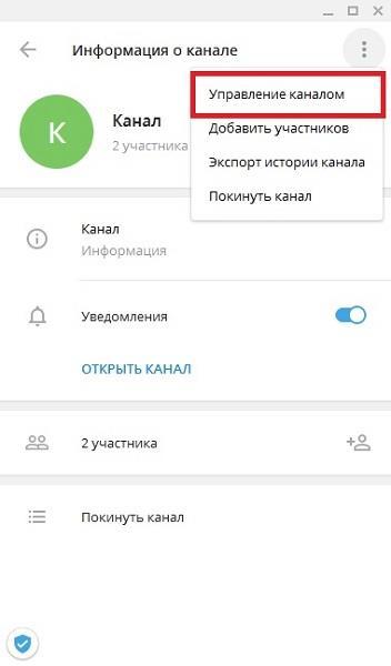 скриншот: добавить админа в Телеграм