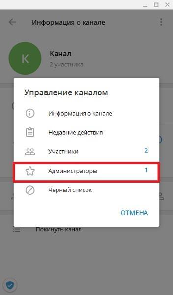 скриншот: как сделать админом в Телеграме