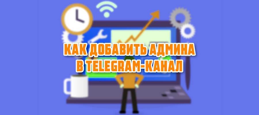 картинка: как добавить админа в канал телеграм