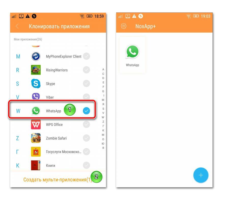 Два WhatsApp на одном телефоне-2