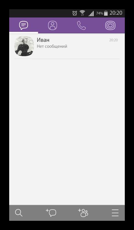Основной экран Viber 5.5.2.36