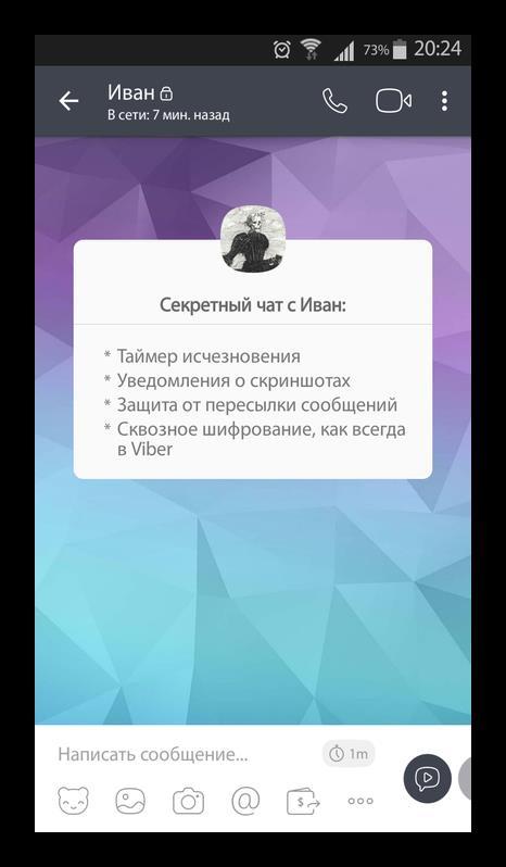 Секретные чаты в Viber 6.6.0.880