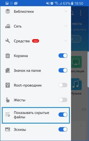 Показ скрытых файлов и папок