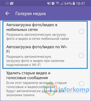 Отключить автозагрузку мультимедиа в Viber