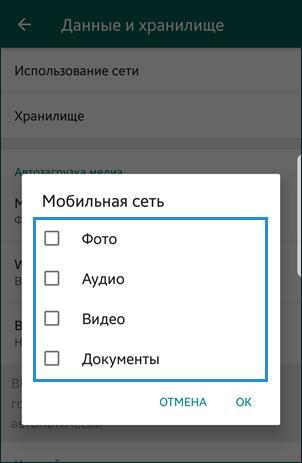 Отключить автозагрузку мультимедиа в Whatsapp