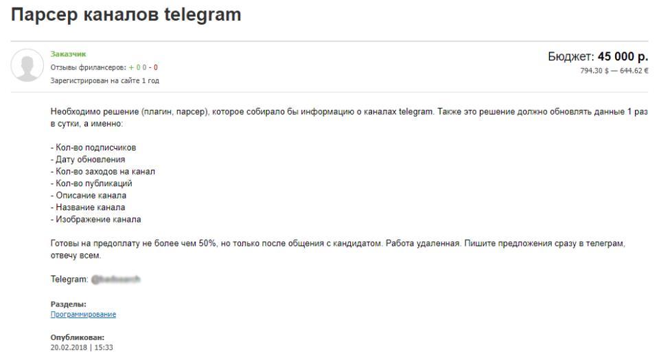 Парсер каналов Телеграм и как им пользоваться