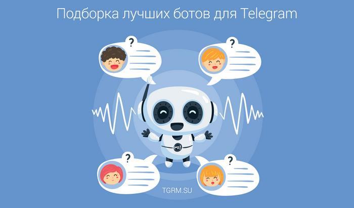 картинка: боты для telegram