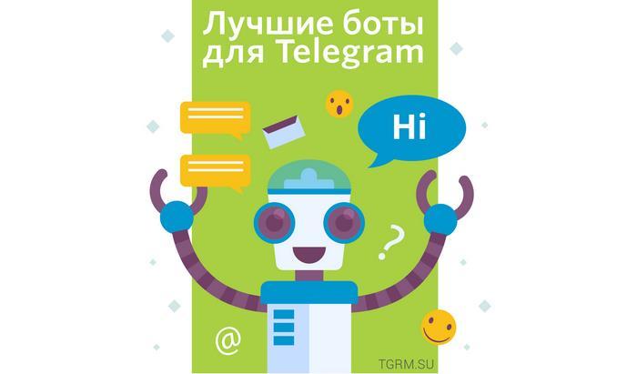 картинка: лучшие боты для телеграм