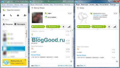 Несколько окон чата Skype