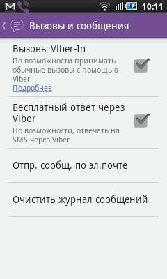 Viber. Вызовы и сообщения