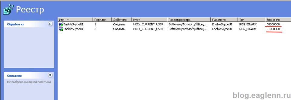 Элемент реестра для изменение интерфейса Lync 2013 на Skype for Business