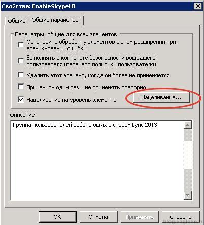 Для пользователей желающих оставить старый интерфейс Lync 2013