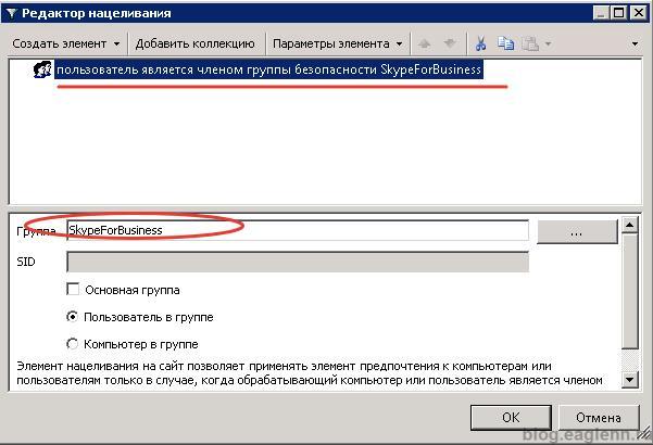 Интерфейс Lync 2013 на Skype for Business