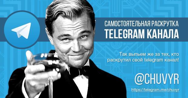 Раскрутка Telegram канала