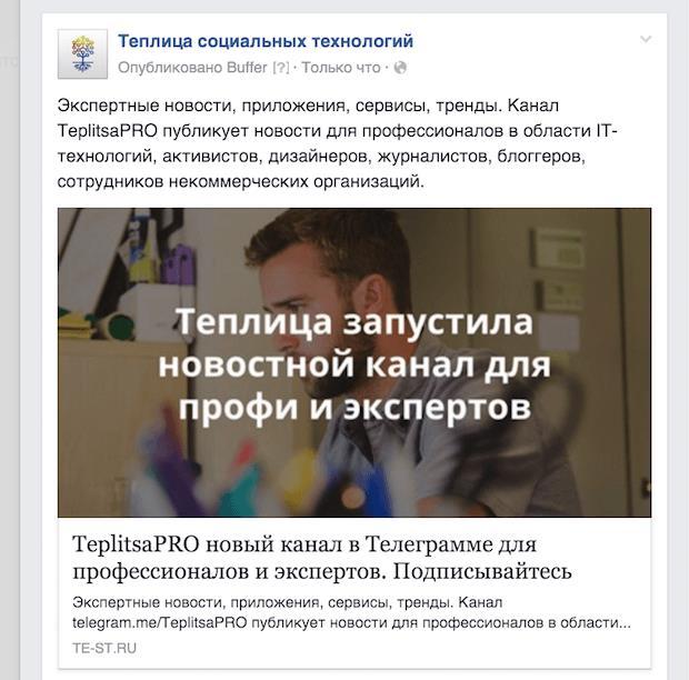TeplitsaPROдля Telegram