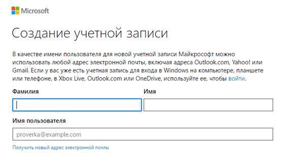Создание учетной записи Microsoft