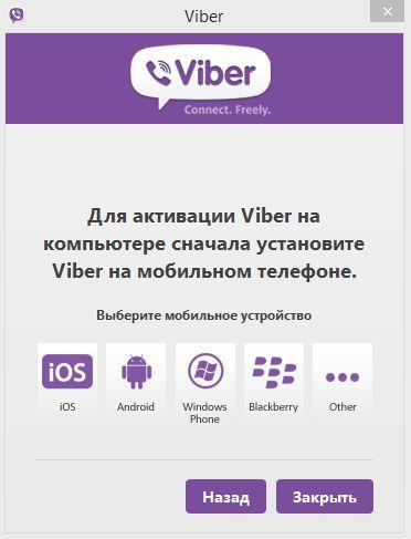 Viber требует, чтобы приложение было установлено на телефоне