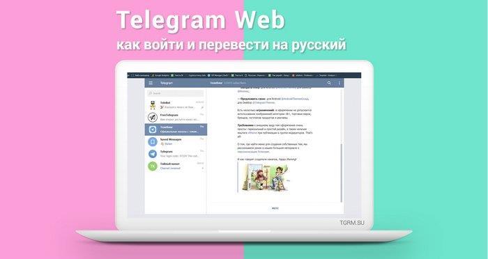 картинка: телеграм веб