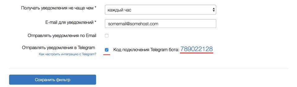Как получать уведомления о новых объявлениях в Telegram