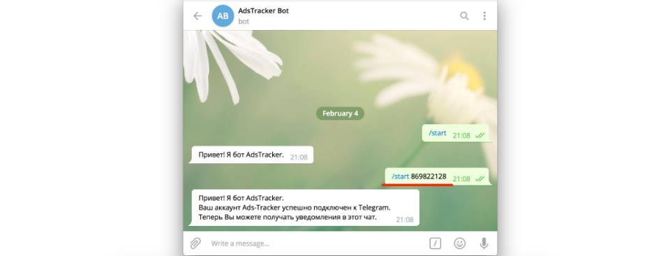 Telegram бот мониторинга объявлений
