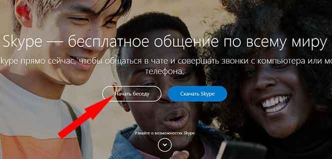 Скайп - вид главной страницы