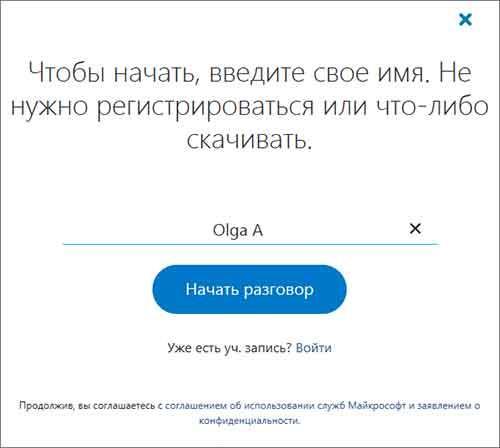 Скайп без регистрации - начать разговор