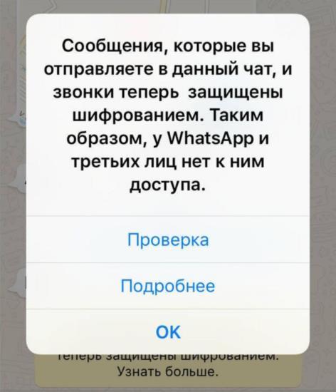 При изменении ключей шифрования у пользователя WhatsApp начинает бить тревогу.