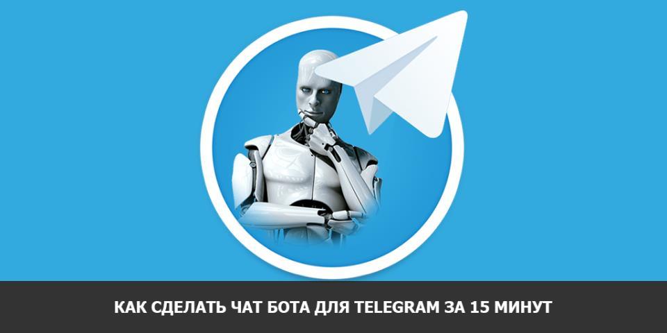 Как сделать Telegram бота за 15 минут