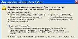 Сброс параметров настройки internet explorer