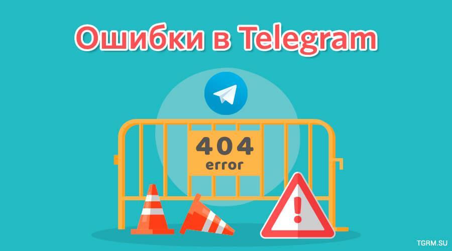 картинка: ошибки telegram