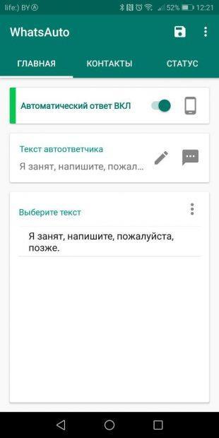 как сделать WhatsApp: Автоответчик