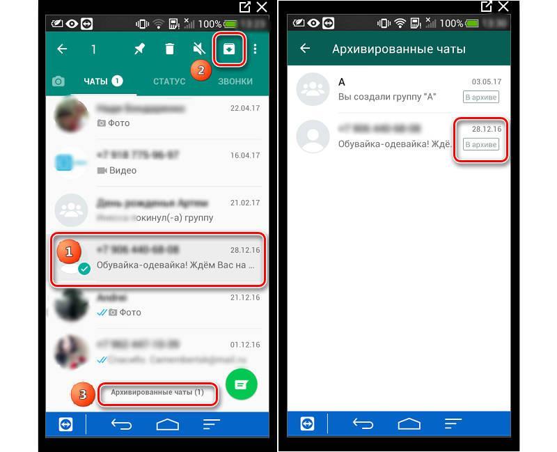 Иллюстрация на тему Как скрыть чат в WhatsApp: прячем переписку в Ватсапе