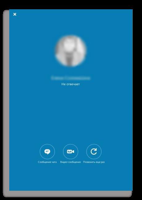 Отстутствие ответа от абонента в Скайпе на планшете Андроид