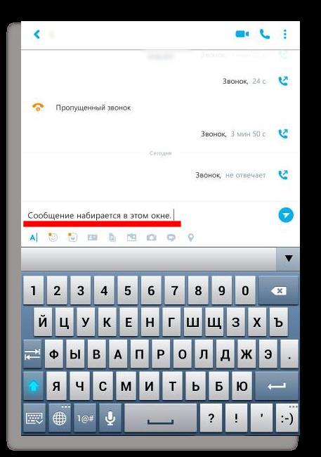 Набор сообщения в Скайпе на планшете Андроид
